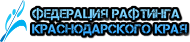 Федерация Рафтинга Краснодарского края